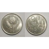 20 копеек 1977 aUNC