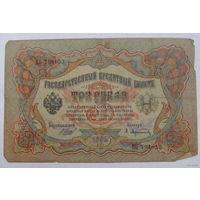 3 рубля 1905 года. ЯО 794953