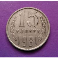 15 копеек 1981 СССР #03