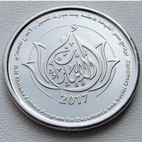 "Объединенные Арабские Эмираты. 1 дирхам 2017 год KM#104  ""Программа Шейха Фатимы"""