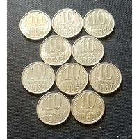 10 копеек СССР, погодовка 1980-х