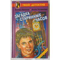 Загадка старинных часов. Антон Иванов, Анна Устинова