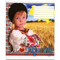 Тетрадь ученическая - Я люблю Украину #1