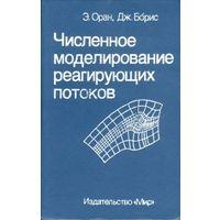 Оран Э., Борис Дж. Численное моделирование реагирующих потоков