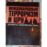 """Книга разгара """"холодной войны"""" - Международный терроризм и ЦРУ"""