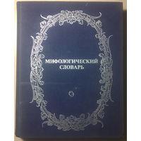 Мифологический словарь. Мелетинский