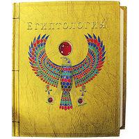 Египтология. Серия Тайны и сокровища