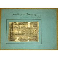 Парагвай 2 реала 1860г -из старинной коллекции-
