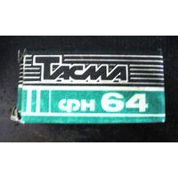 """Фотопленка ФН-64 (КПО """"Тасма"""" им. В.В.Куйбышева)"""