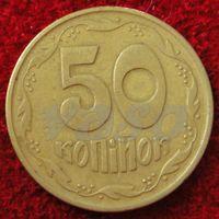 7394:  50 копеек 1992 Украина