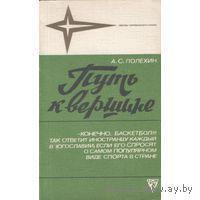 А.С.Полехин - Путь к вершине