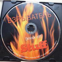 Взрыватель. DVD9