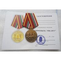 Медаль. Чернобыль. Участник ликвидации последствий аварии ЧАЭС + Док. #0073