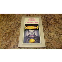 Миры Гарри Гаррисона - Подвиньтесь, подвиньтесь - Звездные похождения галактических рейнджеров - 2 романа в одной книге - фантастика, классика жанра