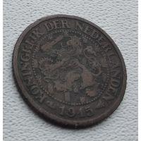Нидерланды 1 цент, 1915 8-9-22
