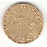 5 динаров 2008  Сербия. Церковь