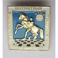 1973 г. Межзональный шахматный турнир. Ленинград.