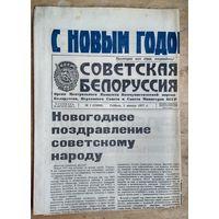 """Газета """"Советская Белоруссия"""" 1 января 1977 г. Новогодний выпуск"""