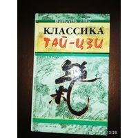 Вайсунь Ляо. Классика Тай-Цзи. 2003г.