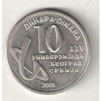 Сербия 10 динар 2009 Универсиада