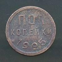1/2 копейки (полкопейки ) 1925 СССР