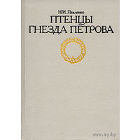 Птенцы гнезда Петрова. Н. И. Павленко