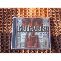 Библия на CD
