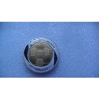 РОССИЯ 1 рублЬ 1997г.  100 лет Российскому футболу. . (монетовидный жетон). распродажа