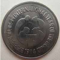 Индия 1 рупия 1994 г. Международный год семьи