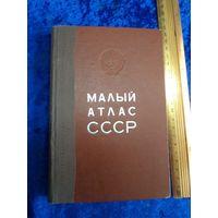 Малый атлас СССР, 1978 г.