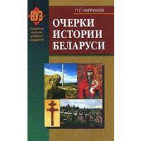 Очерки истории Беларуси