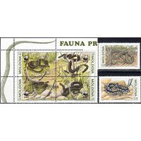Молдова фауна WWF змеи 1993