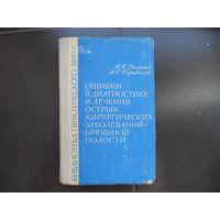 Данилов И. В., Караванов А. Г. Ошибки в диагностике и лечении острых хирургических заболеваний брюшной полости. 1966