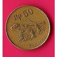 37-05 Индонезия, 50 рупий 1992 г.