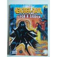 Человек-паук. Комикс Marvel. Герои и злодеи. #42