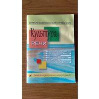 Культура речи Краткий комплексный справочник 2014 мягкая обложка 80 с. обычный формат