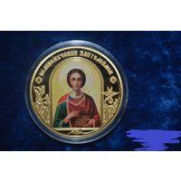 """Медаль """"Великомученик Пантелеймон"""" из серии """"Небесные покровители"""" с 1 рубл"""