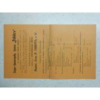 """Наставление по использованию хлоро-бромосеребряных фотобумаг """"Ридакс"""" фирмы Геверт, ок. 1907 г."""