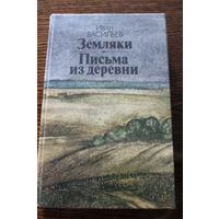 Земляки. Письма из деревни. Иван Васильев. 1985