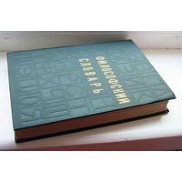 W: Розенталь. Философский словарь. Обложка твердая. 496 страниц. Б/У