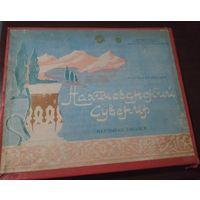 Армуды Нахичеванский Сувенир Набор для Чая 1984 год СССР