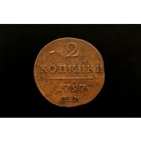 2 копейки 1797. ЕМ. Екатеринбургский монетный двор