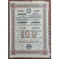 """Россия Акция """"Проводник"""" 1906--пай 100 рублей"""