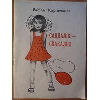 Васiль Карпечанка. Сандалiкi-скакалiкi. С автографом автора.