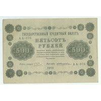 500 рублей 1918 год, Пятаков - Жихарев, АА-076