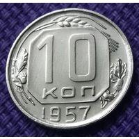 10 копеек 1957 года.