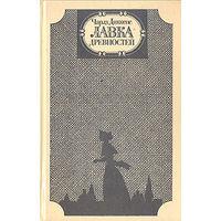 Лавка древностей. Один из самых красивых и изысканных романов Чарльза Диккенса, положенный в основу множества фильмов и телесериалов. История о странных вещах, странных людях и странных отношениях.
