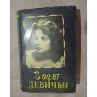 Шкатулка ручной работы,СССР,1964 год-единичный экземпляр!