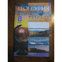 География материков и стран.8 класс
