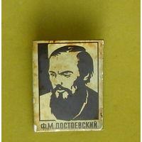 М. Ф. Достоевский. *49.